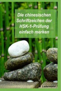Die chinesischen Schriftzeichen der HSK 1 Prüfung einfach merken